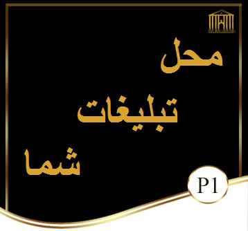 لیست باغ تالارهای مهرشهر   باغ مهرشهر