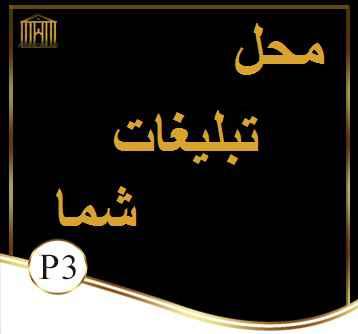 برگزاری مراسم لوکس لاکچری ارزان اصفهان | خدمات تشریفات اصفهان