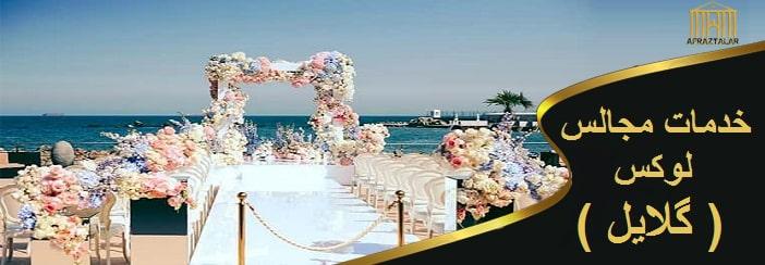 تالار عروسی استانبول ترکیه