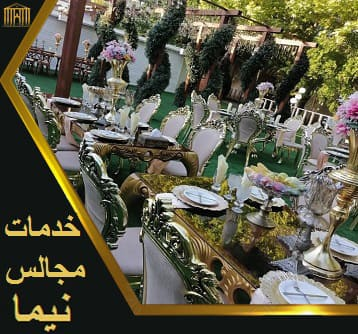 خدمات تشریفات مجالس ارزان لوکس قیمت مناسب لاکچری شیراز داراب کازرون فسا استان شیراز   قیمت تشریفات مجالس شیراز