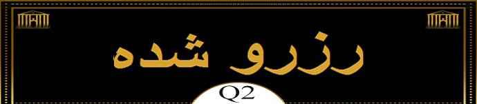 تشریفات مجالس در منزل شیراز داراب کازرون فسا استان فارس