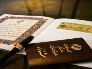 محضر دفترخانه سالن ثبت احوال ازدواج عروسی تهرانپارس هروی نارمک پاسداران نیرو هوایی پیروزی حکیمیه سید خندان تهران